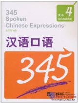 345 Spoken Chinese Expressions Vol 4 - Textbook + Booklet of Exercises & Tests + 1 MP3