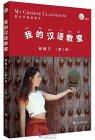 My Chinese Classroom (2nd Edition) Elementary 3