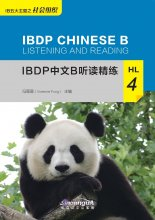 IBDP Chinese B Listening and Reading: HL 4