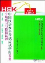 Guide to Chinese Proficiency Test (HSK) - Practice and Simulated Tests (Basic)
