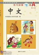 Zhong Wen / Chinese Workbook Vol 1A (PDF) (Revised Edition)