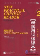 New Practical Chinese Reader (2nd Edition) vol.2 Instructor's Manual (with MP3)