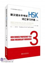 New Chinese Proficiency Test [HSK] Vocabulary Workbook 3 (Vocabulary of Level I and II included)