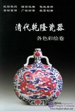 Porcelain in Qianlong Era, Qing Dynasty (colored painting)