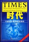 Times: Newspaper Reading Course of Intermediate Chinese (1)