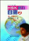 Test Yourself on HSK Listening Comprehension (Elementary and Intermediate) vol.2