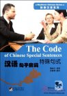 Rhythmic Chinese Series: The Code of Chinese Special Sentences
