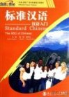 The ABC of Chinese (with 1 CD-ROM)