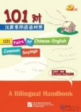 101 Pairs of Chinese-English Common Sayings - Handbook with 1CD