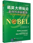 Toward Nobel master new materials and new energy: 2013 Nobel Laureates Beijing Forum (in English)