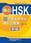 New HSK (Chinese Proficiency Test) Model Tests Level 6