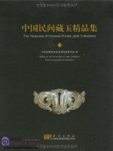 The Treasures of Chinese Private Jade Collections Volume 1