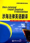 Sea-related Legal English Translation