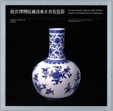 The Palace Museum's Collection of Blue and White Porcelains from Yongzheng Period of Qing Dynasty
