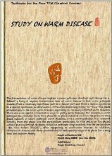 Textbooks for The Four TCM Classical Courses: Study on Warm Disease