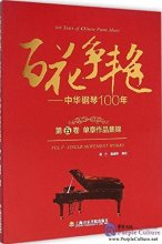 100 Years of Chinese Piano Music: Vol V Single Movement Works