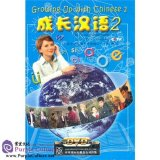 Growing Up With Chinese 3 DVDs (Vol 2)