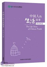 Stories of Chinese People's Lives: Sceneries of the World