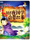365 illustrated Chinese Guoxue Initiatory Stories