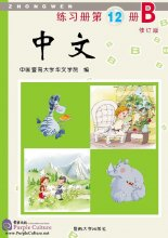 Zhong Wen / Chinese Workbook Vol 12B (PDF) (Revised Edition)