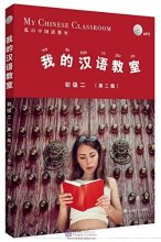 My Chinese Classroom (2nd Edition) Elementary 2