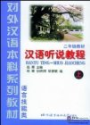 Chinese Speaking and Listening Course vol.1 - Textbook (Grade 2)