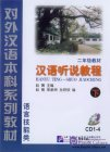 Chinese Speaking and Listening Course vol.1 - 4CD (Grade 2)