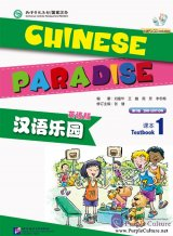 Chinese Paradise (2nd Edition) (English Edition) Vol 1 - Textbook (with MP3)