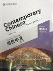 Contemporary Chinese (Revised edition) - Textbook 3