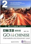 GO FOR CHINESE: Intermediate and Advanced Level 2(with CD)