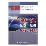 English Chinese Dictionary on Aerospace