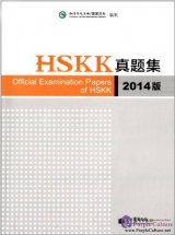 Official Examination Papers of HSKK 2014