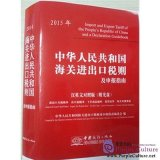 2015 Import and Export Tariff of the People's Republic of China and a Declaration Guidebook