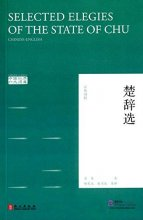 Selected Elegies of the State of Chu (Chinese-English)