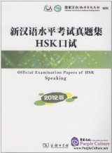 Official Examination Papers of HSK Speaking (2012)