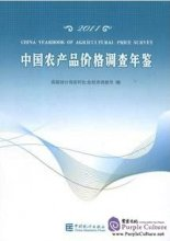 China Yearbook of Agricultural Price Survey 2011