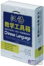 Chinese Language Teaching Aids: Skill-drill Flashcards on Elementary Chinese Vocabulary, Grammar and Functions