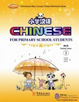 Chinese for Primary School Students 1 (Textbook + Workbook + CD-Rom)
