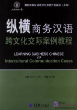 Learning Business Chinese via Interculture Communication Cases