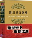 Dictionary of Sichuan Dialect