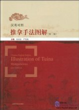 Chinese-English Illustrations of Tuina Manipulations (2nd Edition)