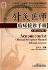 "The Supporting Course Material of ""Three Steps of Bilingual Teaching"" Acupuncture & Moxibustion : Acupuncturist Clinical Reception Manual"
