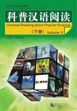 Chinese Reading about Popular Science (Volume 2)