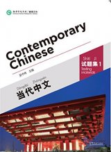 Contemporary Chinese (Revised Edition) - Testing Material 1