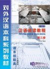 Chinese Reading Course (Revised Edition) Grade 1 vol.3 - Reference Answers