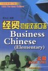 Business Chinese (Elementary) I&II