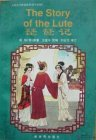 Chinese Ancient Love Stories: The Story of the Lute (English-Chinese)