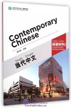 Contemporary Chinese (Revised edition) - Supplementary Reading Materials 2