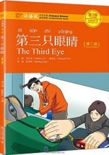 Chinese Breeze Graded Reader Series (2nd Edition): Level 3 750 Words Level: The Third Eye