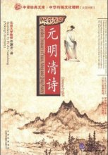 Golden treasury of Yuan,Ming and Qing Poetry